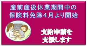 産前産後休業期間中の保険料免除